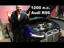 DT LIVE 1200 л с 1500 Нм Audi RS6 от Total Race