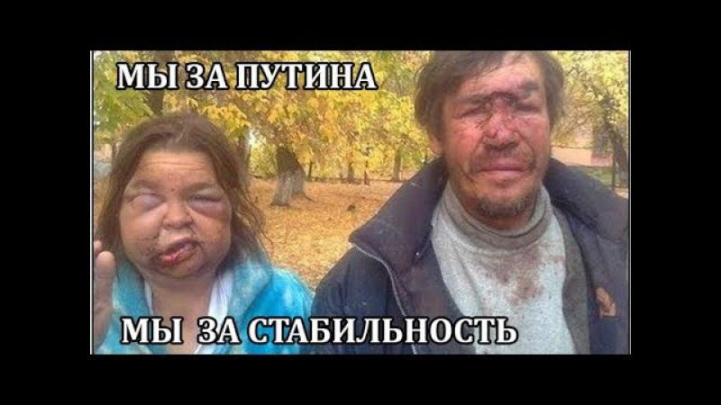 Сторонники Путина: бомжи шизики сектанты алкаши неадекваты. 2017. Путин надоел.