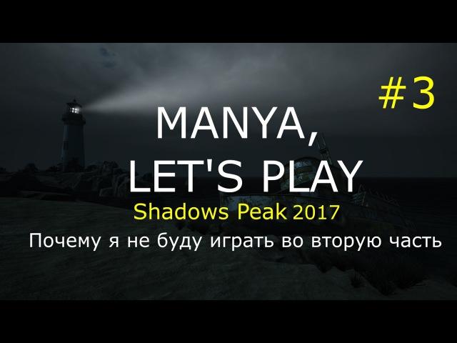 Shadows Peak 2017 3 Обзор: почему я не буду играть во вторую часть