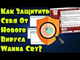 Как защитить свой компьютер от нового вируса шифровальщика Wanna Cry. Советы по защите компьютера!