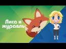 Аудиосказка. Лиса и журавль. Сказки для детей - Сказки от Познаваки 15 серия, 1 сез ...