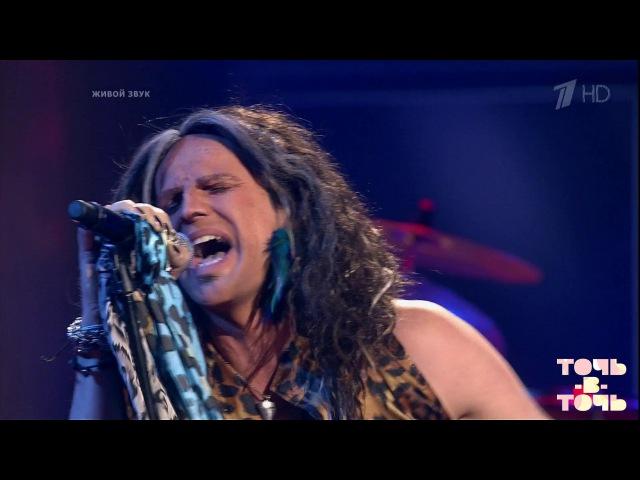 Дмитрий Колдун. Aerosmith— «I Don't Want to Miss a Thing».Точь-в-точь. Суперсезон. Фрагмент.