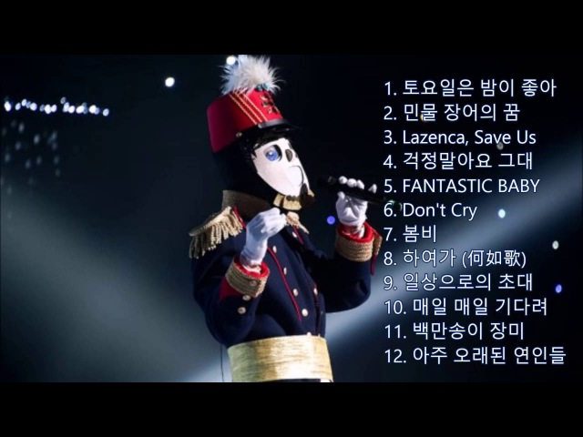 [복면가왕] - 우리동네 음악대장 (국카스텐 하현우) 12곡 전곡 노래 연속 재생 [ 초4