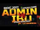 ВККС-2017 | Contra City VS Биатлонисты - Урбан |Контра Сити