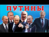 Конфуз. Двойник Путина не попал в фонограмму? [07/11/2016]