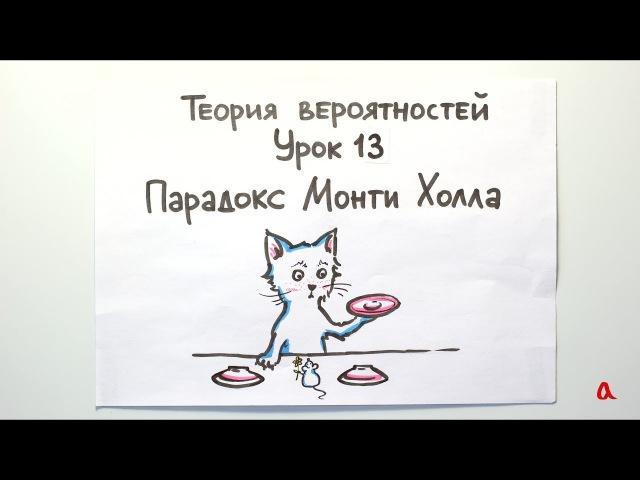 GetaClass - Теория вероятностей 13. Парадокс Монти Холла