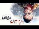 Линда - Оспа (official lyric video)