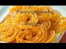 Ջալեբի Հնդկական քաղցրավենիքի բաղադրատոմ