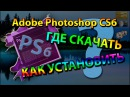 Где СКАЧАТЬ и как УСТАНОВИТЬ Фотошоп CS6 на русском Photoshop Фотошоп за один день!