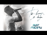 Олег Майами  Ты ветер, я вода (Live)