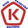 """Студенческий """"Клуб Качества"""" КемТИПП"""