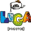 ЛИГА РОБОТОВ - Караганда