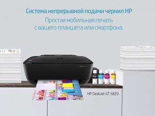 HP DeskJet GT 5820 - Нужно решить несколько задач одновременно?