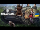 World of Tanks Зашкварился