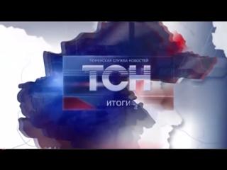 ТСН Итоги 16 марта 2017 г.