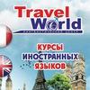 TRAVEL WORLD. Лингвистический центр.Курсы языков