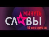 Минута славы. Суперфинал. Алексей Гигаури и Роман Халафян