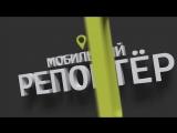 Канск. ТК Россия 24, Мобильный репортер от 11.05.2017