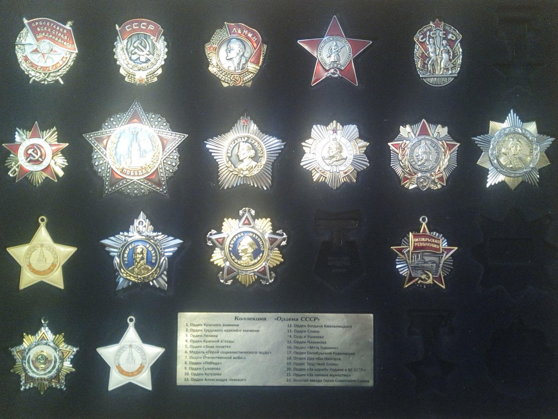 Остатки Орденов СССР (муляжи) CSOP_7E-Qrs