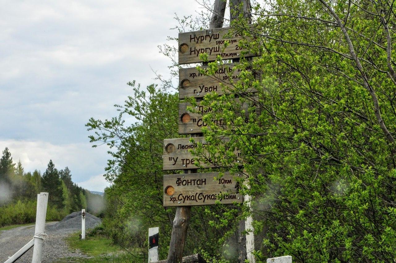 Указатель после шлагбаума на пути к кордону У трех вершин