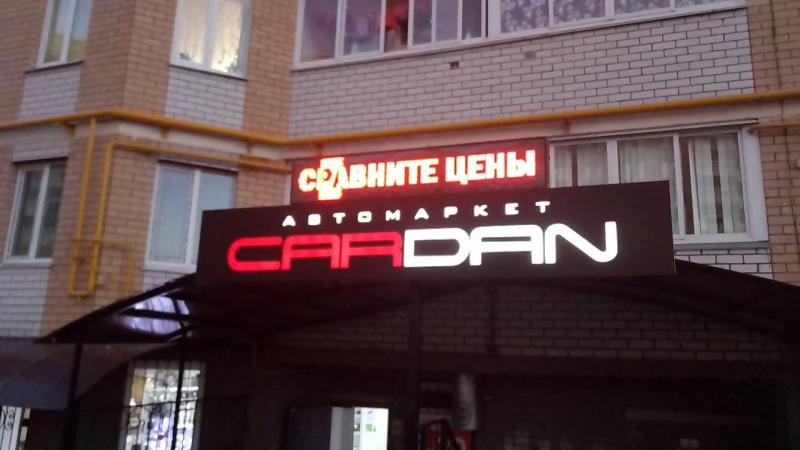 Автомаркет CARDAN