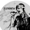Elementы