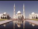 «Ак Мэчет» Белая мечеть_Болгар_Татарская республика