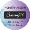 «ЭКСКЛЮЗИВ» МАГАЗИН ПРОФЕССИОНАЛЬНОЙ КОСМЕТИКИ