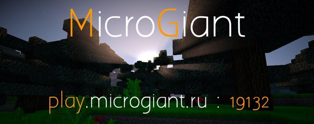 Заходи к нам, на уютный сервер выживания Microgiant на версии 1.0.4