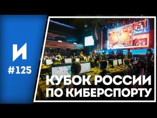 Москва VS регионы. Кубок России 2016 // ИГРОПРОМ №125