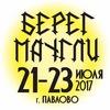 Автобусный тур на БЕРЕГ МАУГЛИ 2017 из Питера.