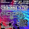 Cyber Snake TV Fest vol.5. :: 13/10 в ЖЗ!