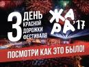Третий день фестиваля ЖАРА. Красная дорожка.