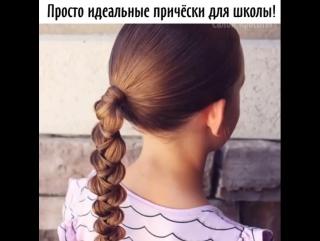 Хочешь, чтобы дочке делали комплименты в школе? Тогда уроки для тебя!
