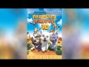Пушистые против Зубастых 3D (2012) | The Outback