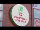 Семейная клиника в сюжете программы Будьте здоровы от 17.06.2017