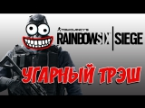 🔴Rainbow Six Siege: 😈 УГАРНЫЙ ТРЭШ 😈 (Стрим Xbox One)