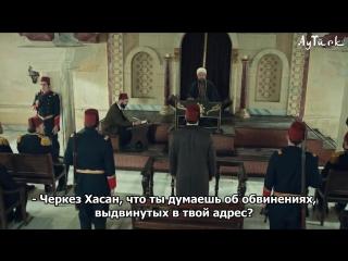 Filinta_47 серия_Суд над Хасаном_(рус.суб)