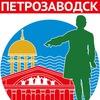 Петрозаводск - любимая столица