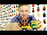 LEGO Лего Конструктор Игрушки для мальчиков Видео про машинки Строим из Лего