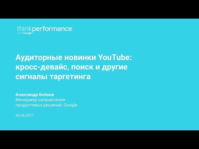 Аудиторные новинки YouTube: кросс-девайс, поиск и другие сигналы таргетинга