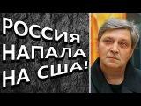 Александр Невзоров - Р-О-С-С-И-Я - А-Т-А-К-О-В-А-Л-А - С-Ш-А!