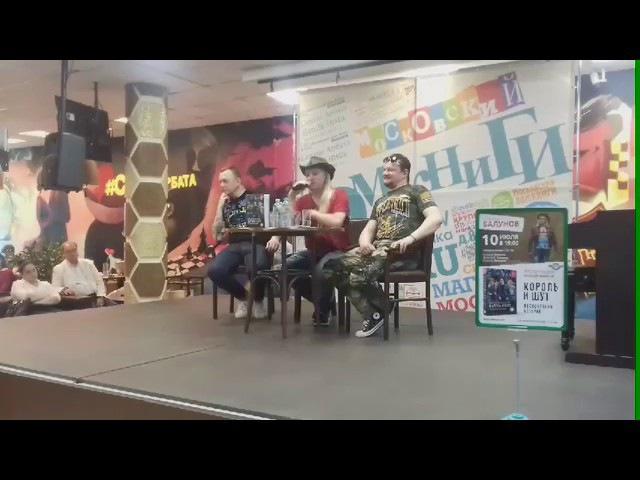 Александр Балунов, Князь и Сид презентация книги