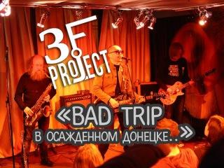 3F project – «Bad trip в осаждённом Донецке...»