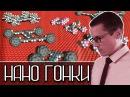 НАНО ГОНКИ [Новости науки и технологий]