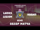 Женская Лига Героев. 2 тур. Ladies Legion - НУБиП. 11.12.2016. Обзор