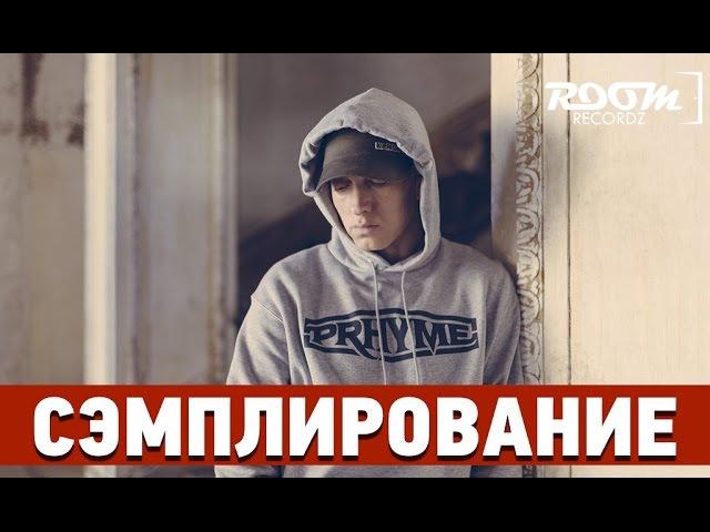 Сэмплирование - Eminem - Lose Yourself (Создание минуса)
