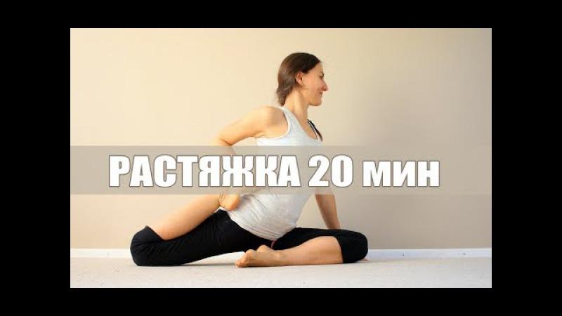 Растяжка на все тело 20 мин | chilelavida