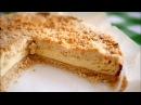Песочный пирог с творожной начинкой. Королевская ватрушка