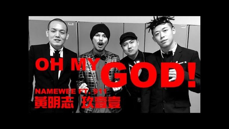 Namewee黃明志 feat 911玖壹壹 OH MY GOD @CROSSOVER ASIA 2017亞洲通車專輯